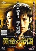 黄金の帝国 vol.7