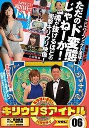 キリウリ$アイドル Vol.06