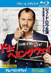 【Blu-ray】ドム・ヘミングウェイ