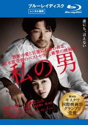 【Blu-ray】私の男