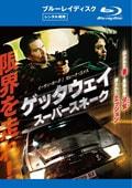 【Blu-ray】ゲッタウェイ スーパースネーク
