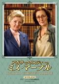 アガサ・クリスティーのミス・マープル VOL.22