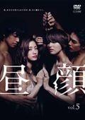 昼顔〜平日午後3時の恋人たち〜 第5巻