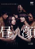 昼顔〜平日午後3時の恋人たち〜 第6巻
