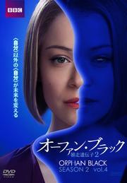 オーファン・ブラック 暴走遺伝子2 Vol.4
