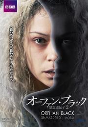 オーファン・ブラック 暴走遺伝子2 Vol.5