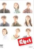 若者たち2014 ディレクターズカット完全版 vol.2