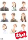若者たち2014 ディレクターズカット完全版 vol.4