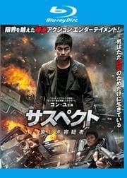 【Blu-ray】サスペクト 哀しき容疑者