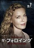 ザ・フォロイング <セカンド・シーズン> Vol.7