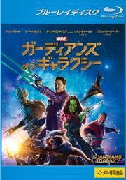 【Blu-ray】ガーディアンズ・オブ・ギャラクシー