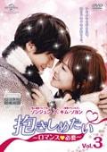 抱きしめたい〜ロマンスが必要〜 Vol.3