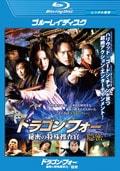 【Blu-ray】ドラゴン・フォー 秘密の特殊捜査官/隠密