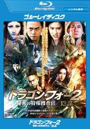 【Blu-ray】ドラゴン・フォー2 秘密の特殊捜査官/陰謀