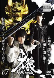 牙狼<GARO>-魔戒ノ花- Vol.7