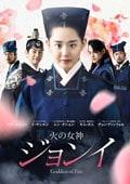 火の女神ジョンイ<テレビ放送版>セット1