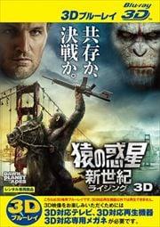 【Blu-ray】猿の惑星:新世紀(ライジング) <3D>