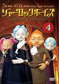 NHKパペットエンターテインメント シャーロック ホームズ 4