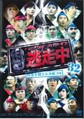 逃走中 32〜run for money〜【時空を超える決戦〜(前編)】
