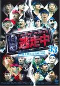 逃走中 33〜run for money〜【時空を超える決戦〜(後編)】