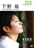 裸の時間 若き才能 vol.01 菅谷哲也