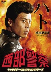 西部警察 キャラクターコレクションシリーズ ハト3 鳩村英次