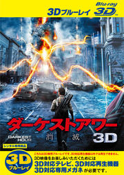 【Blu-ray】ダーケストアワー 消滅 <3D>