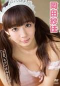 岡田紗佳 今日、モデル休みます。