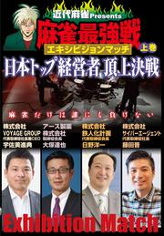 近代麻雀Presents 麻雀最強戦 エキシビジョンマッチ 日本トップ経営者頂上決戦 上巻