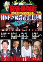 近代麻雀Presents 麻雀最強戦 エキシビジョンマッチ 日本トップ経営者頂上決戦 中巻