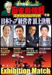 近代麻雀Presents 麻雀最強戦 エキシビジョンマッチ 日本トップ経営者頂上決戦 下巻