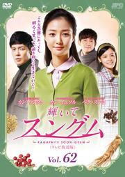 輝いてスングム <テレビ放送版> Vol.62