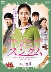 輝いてスングム <テレビ放送版> Vol.63
