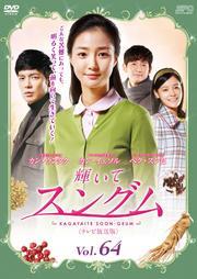 輝いてスングム <テレビ放送版> Vol.64