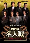 麻雀プロリーグ 2014名人戦
