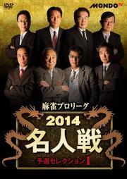麻雀プロリーグ 2014名人戦 予選セレクション1