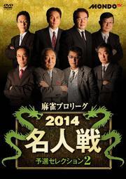 麻雀プロリーグ 2014名人戦 予選セレクション2