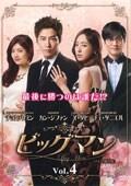 ビッグマン <テレビ放送版> Vol.4