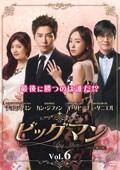 ビッグマン <テレビ放送版> Vol.6