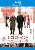 【Blu-ray】ジゴロ・イン・ニューヨーク