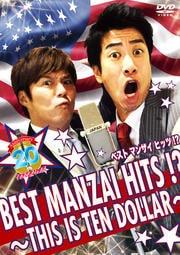 テンダラー/BEST MANZAI HITS!? 〜THIS IS TEN DOLLAR〜