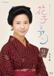 連続テレビ小説 花子とアン 完全版 9