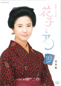 連続テレビ小説 花子とアン 完全版 10