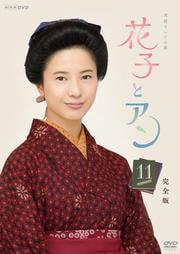 連続テレビ小説 花子とアン 完全版 11