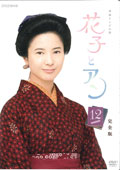 連続テレビ小説 花子とアン 完全版 12