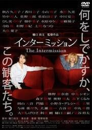 インターミッション The Intermission