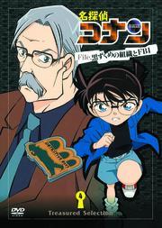 名探偵コナン Treasured Selection File.黒ずくめの組織とFBI 4