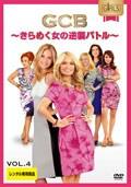 GCB 〜きらめく女の逆襲バトル〜 Vol.4