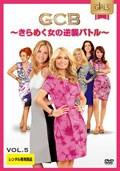 GCB 〜きらめく女の逆襲バトル〜 Vol.5