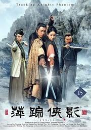 萍踪侠影 15